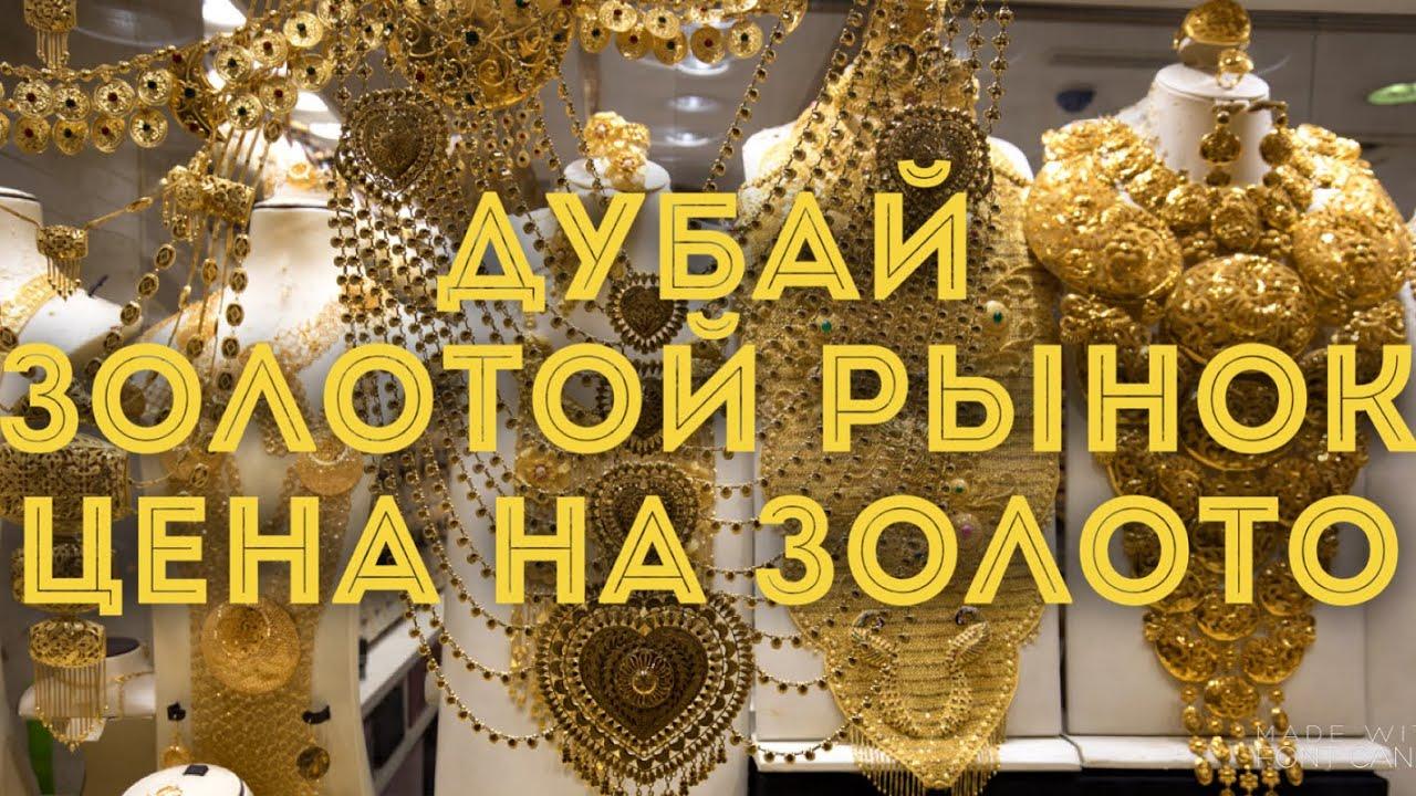 Стоимость золото в оаэ сдам недвижимость в дубае