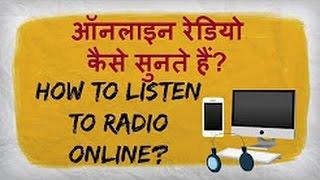How To Listen To Online Radio In Hindi? Hindi Radio Channels Online Kaise ?Sunte Hain?