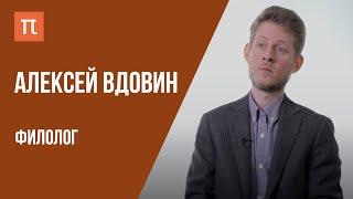 Что я знаю — Русский литературный канон / Алексей Вдовин на ПостНауке
