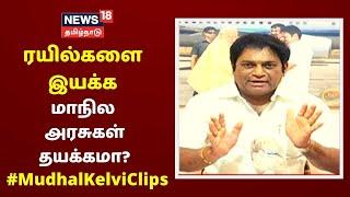 Tamil Debate Show : ரயில்களை இயக்க மாநில அரசுகள் தயக்கமா? | Mudhal Kelvi