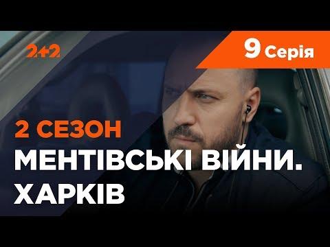 Ментівські війни. Харків 2. Переможець має вмерти. 9 серія
