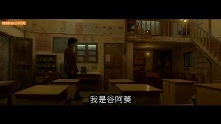 434 谷阿莫 4分鐘看完大仁哥又在當好人的電影 後會無期