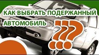Как выбрать подержанный автомобиль(Как же правильно выбрать подержанный (б/у) автомобиль? Смотрите познавательное видео программы