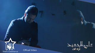 علي الحميد - تره انت (حصرياً) | 2021 | (Ali Al-Hamid - Tarah Ant (Exclusive