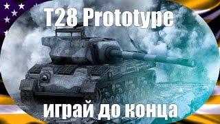 T28 Prototype - Играй до конца