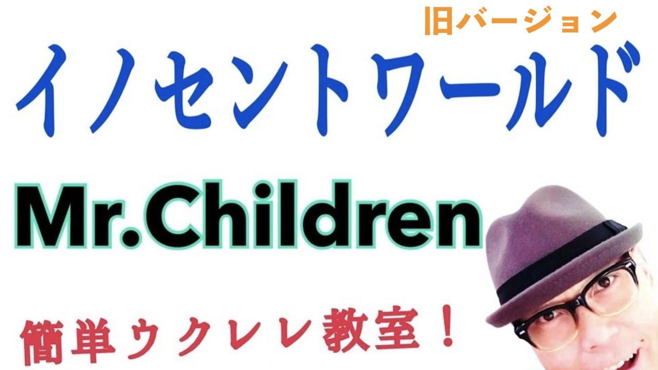 Mr Children / innocent world【ウクレレ 超かんたん版 コード&レッスン付】GAZZLELE
