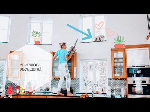 Экстремальная уборка большой кухни | Генеральная уборка - Часть 2