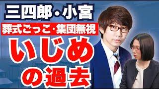 【三四郎・小宮】壮絶いじめ 葬式ごっこ・消しゴムを食べさせられる…乗り越えた方法とは?