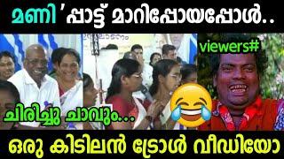 ബാർബറാം 'മണിആശാൻ'...😂😂Mm mani troll|barbar balan song troll|Malayalam troll|Jishnu