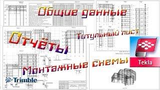 Создаём чертежи в программе Tekla. Часть 2. Монтажные схемы, титульник...