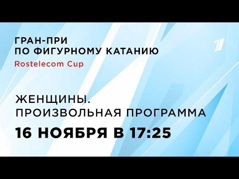 Rostelecom Cup. Женщины. Произвольная программа. Гран-при по фигурному катанию 2019/20