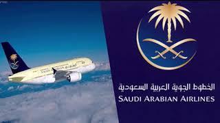 الخطوط السعودية ترحب بكم عبر كابتنها خالد إبراهيم