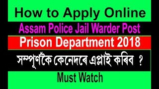 How to apply Assam Police Recruitment  JAIL WARDER IN PRISON DEPARTMENT, 2018 Propperly must watch