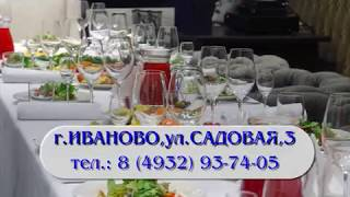 """Ресторан """"Встреча"""" г. Иваново"""