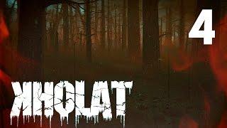 Тлеющий лес и его обитатель [KHOLAT #4]