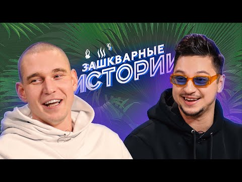 ЗАШКВАРНЫЕ ИСТОРИИ 3 сезон: Ресторатор, Sqwoz Bab, Джарахов, Старый, Прокофьев
