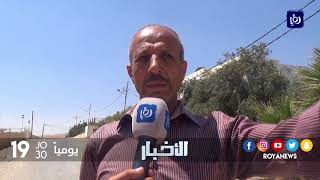 بلدة الغوير في الكرك تطفو على خزان مائي والأهالي عطشى - (2-9-2017)