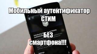 Мобильный аутентификатор СТИМ БЕЗ смартфона!Легкий способ