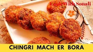 চিংড়ি মাছের বড়া | Chingri Macher Bora | Prawn Pakora Recipe