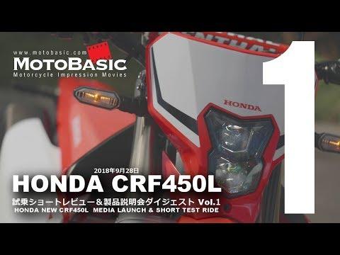 CRFL(ホンダ/) バイク試乗インプレ・レビュー・製品説明会ダイジェスト Vol. HONDA CRFL