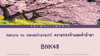 BNK48 – Sakura no Hanabiratachi ความทรงจำและคำอำลา [THA ROM ENG JPN Color Coded Lyrics/MV]