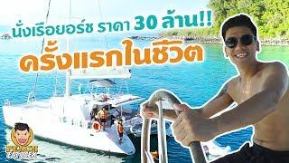นั่งเรือยอร์ชราคา 30 ล้าน!! ครั้งแรกในชีวิต EP62 ปี2 | PEACH EAT LAEK