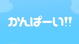 北川悠仁/かんぱーい!! NHK Eテレ「いないいないばあっ!」提供楽曲 ...