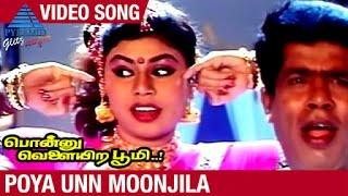 Ponnu Velayira Bhoomi Tamil Movie | Poya Unn Moonjila Video Song | Manivannan | Rajkiran | Kushboo