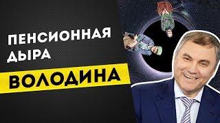 видео Спикер Госдумы не одобрил идею о повышении зарплат депутатам