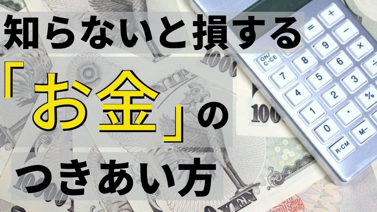 知らないと損する「お金」の付き合い方