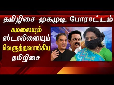 Latest Tamil News Live kamal controversial speech tamilisai takes on kamal and stalin   Tamil Nadu minister KT Rajendra Balaji on Monday said actor-turned-politician Kamal Haasan's tongue should be cut off for his remark on godse. Haasan had said at a rally in Aravakurichi Assembly constituency in Tamil Nadu earlier in the day that Nathuram Godse was independent India's first terrorist and he was a Hindu. In the meanwhile bjp tamilnadu state president staged a protest to condemn kamal hassan for his remark on godse.   Tamil news live, latest tamil news live   for tamil news today news in tamil tamil news live latest tamil news tamil #tamilnewslive sun tv news sun news live sun news   Please Subscribe to red pix 24x7 https://goo.gl/bzRyDm  #tamilnewslive sun tv news sun news live sun news