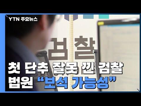 첫 단추 잘못 낀 검찰...'공소 취소' 대신 '추가 기소'? / YTN