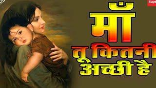 Tu Kitni Achhi Hai Tu Kitni Bholi Hai | Mothers Day Song | Raja Aur Runk 1968 | Nirupa Roy, Mahesh