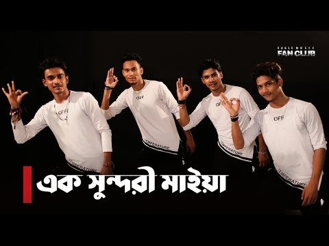 Ek Sundori Maiyaa | Ankur Mahamud Feat Jisan Khan Shuvo | Nritricks Dance Academy | Dance Cover