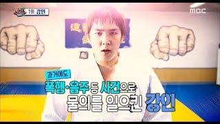 [Section TV] 섹션 TV - Super junior Kangin Assault case 20171119