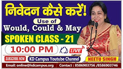 निवेदन कैसे करें!  Use of  Would, Could & May ||Spoken Class-21 By Neetu Mam