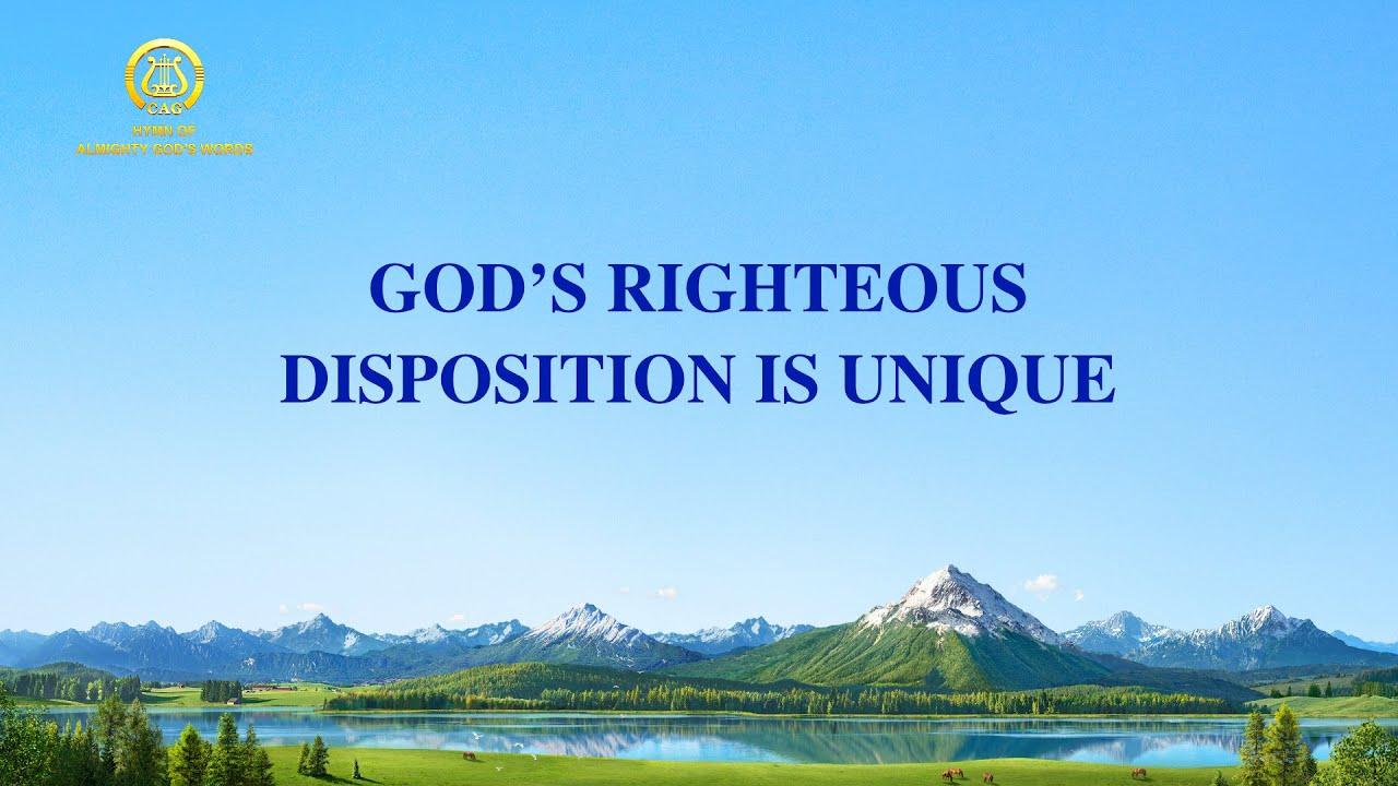 "2021 English Praise Song   ""God's Righteous Disposition Is Unique"""