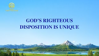 "2021 English Praise Song | ""God's Righteous Disposition Is Unique"""