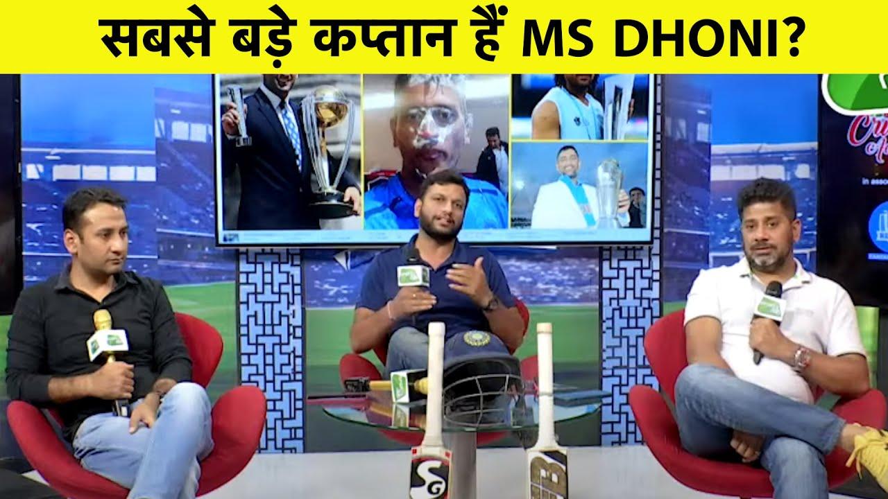 AAJ KA AGENDA: क्या सबसे बड़े कप्तान हैं MS DHONI?   #HappyBdayDhoni   Sports Tak