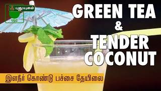 Tender Coconut Green Tea Recipe | Puthuyugam Recipe