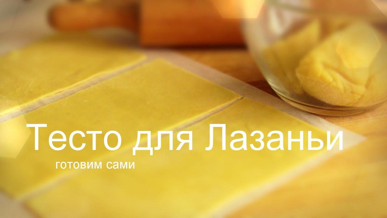 Тесто для лазаньи рецепт приготовления с фото