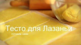 КАК ПРИГОТОВИТЬ ТЕСТО для ЛАЗАНЬИ Готовим из простых продуктов(Самый простой рецепт теста для нашего любимого итальянского блюда.Вы убедитесь как это просто - приготовит..., 2015-01-16T19:09:17.000Z)