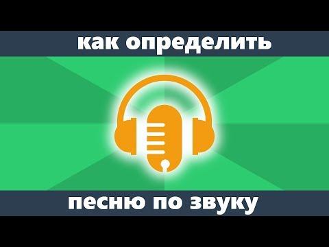 Как можно найти песню по звуку