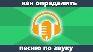Как определить песню по звуку