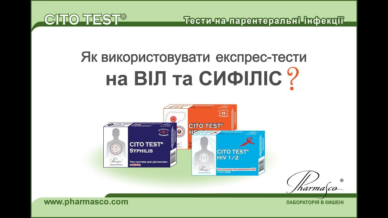 Экспресс тест ВИЧ, СПИД. В домашних условиях. Фактор-Мед - YouTube