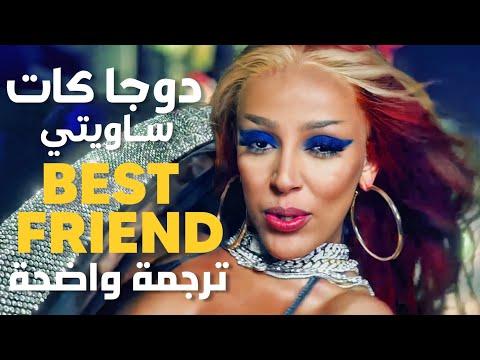 🔞 أغنية دوجا و ساويتي 'صديقتي المفضلة' | Saweetie & Doja Cat – Best Friend // مترجمة للعربية