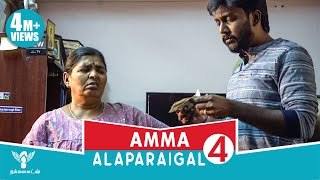 Amma Alaparaigal 4 - Comedy Video - Nakkalites