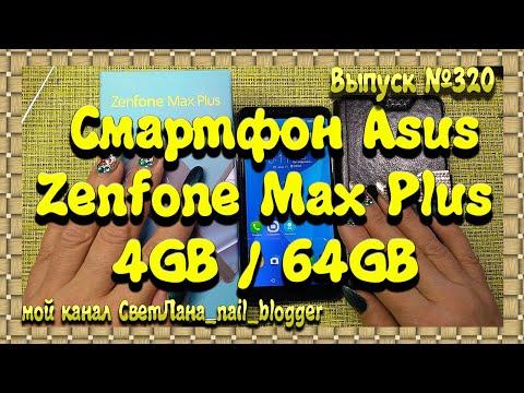 320 Смартфон Asus Zenfone Max Plus ZB570TL 4GB, 64GB, 4130mAh. Закаленное стекло и Чехол.