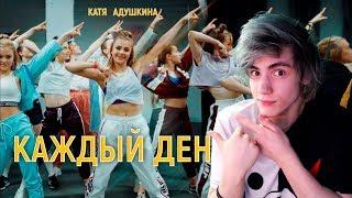 Катя Адушкина - КАЖДЫЙ ДЕНЬ клип Реакция | Катя Адушкина | Реакция на Катя Адушкина - КАЖДЫЙ ДЕНЬ