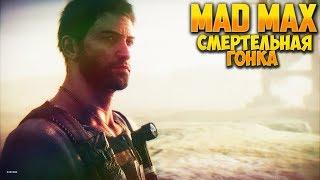 [Mad Max] - #13 Смертельная гонка
